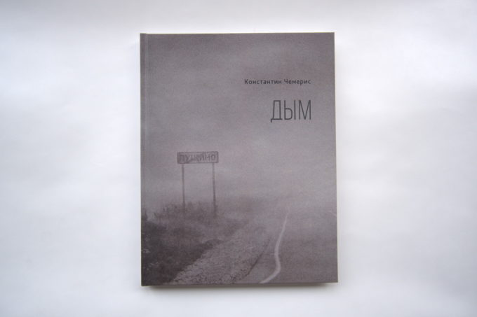 Smoke — a photobook by Constantin Chemeris