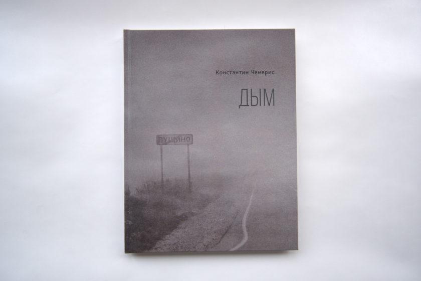 Smoke — a photobook by Constantin Chemeris